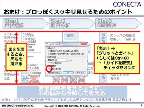 20100607-1maipawapo2.jpg