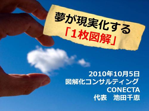 20101005-fujiisan.jpg